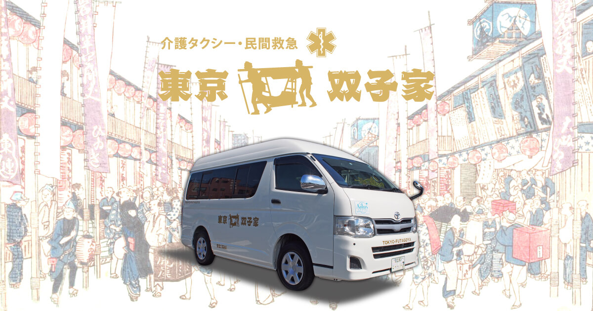 介護タクシー・民間救急 東京双子家