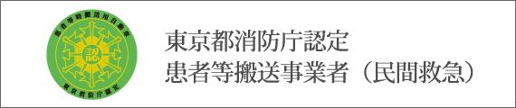 東京都消防庁認定患者等搬送事業者