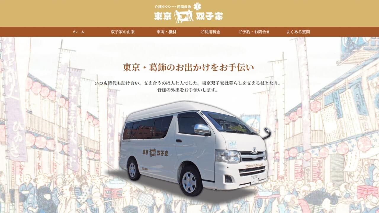 東京双子家ホームページ